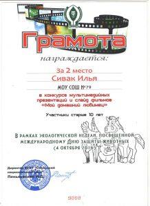 Сивак Илья ГРАМОТА