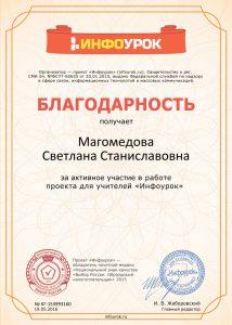 Благодарность проекта infourok.ru № KГ-153993160 Магомедовой С.С.