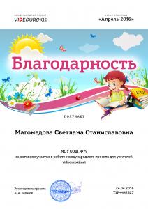 Магомедова Светлана Станиславовна - благодарность (1)