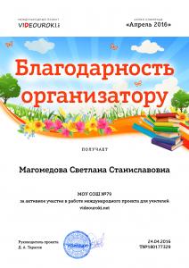 Магомедова Светлана Станиславовна - благодарность организатору