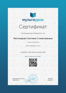 Сертификат_Магомедова_Светлана_Станиславовна