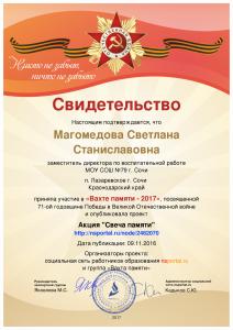 konkurs-2462070-04-41-36 Магомедова Свеча памяти