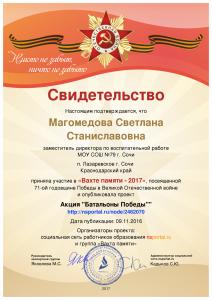 konkurs-2462070-04-43-50 Батальоны Победы