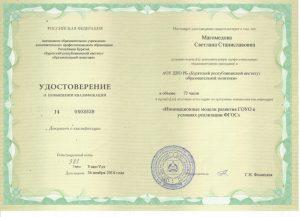удостоверение ФГОС