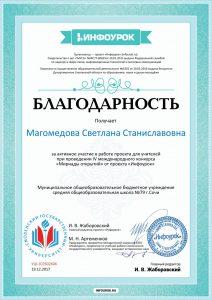 Благодарность проекта infourok.ru №107602606