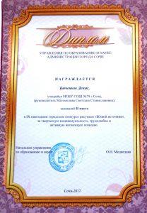 Быченков Денис