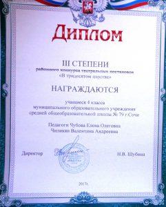 Диплом Кошкин дом 3 место