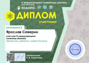 Документ ДУ4ОЛПЗ17-183046_04 (Znanio.ru)