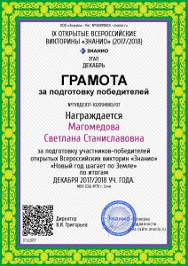 Документ ГУВДЕК17-102094883_07 (Znanio.ru)