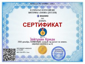 Документ ПСУ3ВДЕК17-4939226_03 (Znanio.ru)