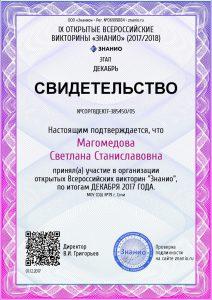 Документ СОРГВДЕК17-385450_05 (Znanio.ru)