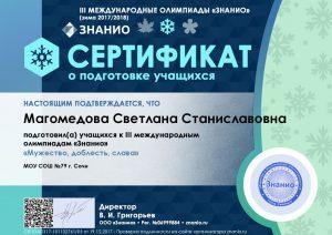 Документ СВПОЛПЗ17-101132761_05 (Znanio.ru)