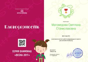 Магомедова Светлана Станиславовна - благодарность