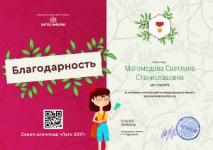 Магомедова Светлана Станиславовна - благодарностьЛЕТО