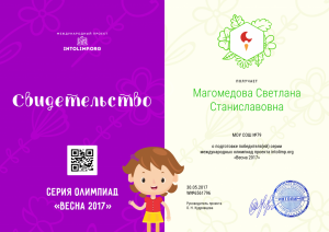 Магомедова Светлана Станиславовна - свидетельство