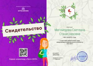 Магомедова Светлана Станиславовна - свидетельствоОтто Родион