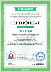 Сертификат проекта infourok.ru №1434964364496 Киян Влада