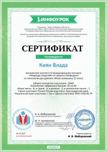 Сертификат проекта infourok.ru №1436364364496 Киян по технологии