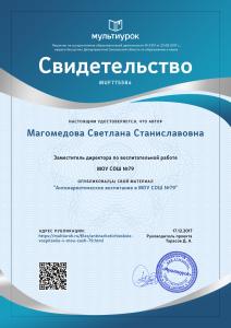 Свидетельство Антинаркотическое воспитание в МОУ СОШ №79