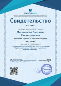 Свидетельство Проведение Единого Всекубанского классного часа «Имя Кубани» посвященного 80-летию образования Краснодарского края