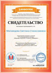 Свидетельство проекта infourok.ru №107602606