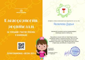 Яковлева Дарья - благодарность родителям