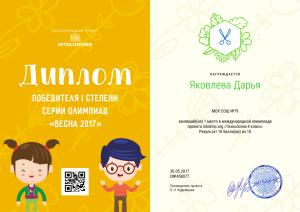 Яковлева Дарья - диплом