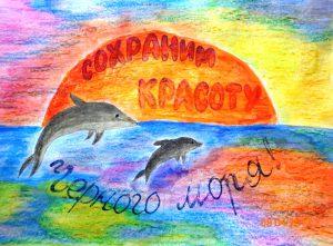 Атагян Альмира Сохраним красоту Черного моря