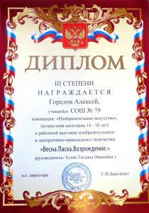 Горелов Алексей