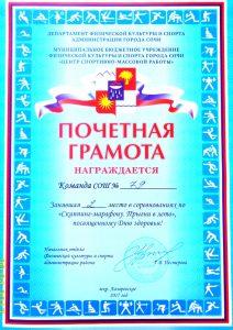 Грамота 2 место скиппинг-марафон ПРЫГНИ В ЛЕТО 2017 (район)