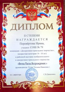 Перевертова Ирина