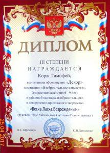 Тимофей Корж