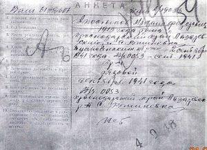 Анкета Апостолов Михаил Федорович 1913 г.р.