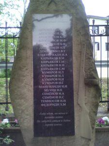 Фамилии погибших односельчан