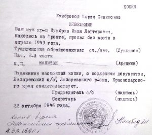 Извещение о пропаже без вести Кумброва Ивана Лефтеревича в апреле 1943