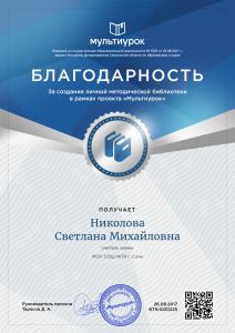 Николова Светлана Михайловна - свидетельство