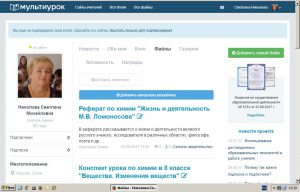 Сайт мультиурок Николова