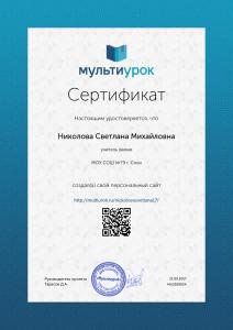 Сертиф о созд сайта