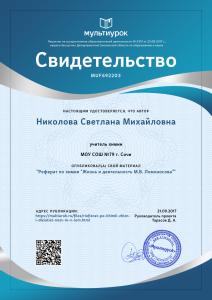 Свидетельство Реферат по химии Ломоносов М.В. Николова