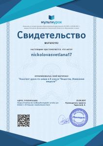 Свидетельство о публикации конспект урока по химии Николова С.М