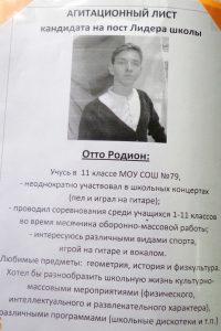 Агитационный лист ученика 11 класса Отто Родиона