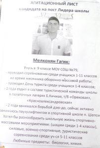 Агитационный лист ученика 9 класса Мелконян Гагика