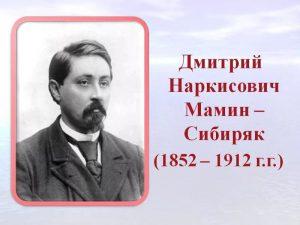 Мамин Сибиряк фото