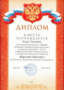 Корж Тимофей Черное море район