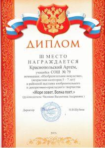 Краснопольский Артем Черное море район 001