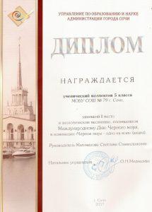 Магомедова Черное море