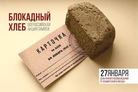 http://79.sochi-schools.ru/wp-content/uploads/2020/01/Blokadnyj-hleb.jpg